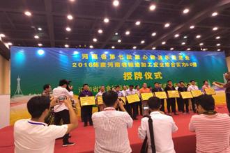 河南金谷实业发展有限公司参加2017粮油设备展及获得2016年河南省粮油企业50强