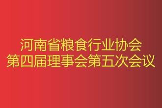 """热烈庆祝""""省粮协理事(扩大)会议""""在河南亚博视频免费破解版圆满落幕"""